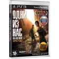 Игра для PS3 Медиа Одни из нас. Game of the Year Edition