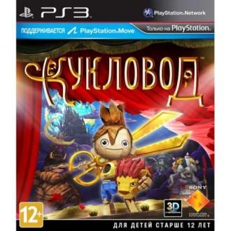 Игра для PS3 Медиа Кукловод