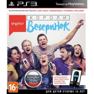 Игра для PS3 Медиа Программный продукт. Singstar: Короли вечеринок