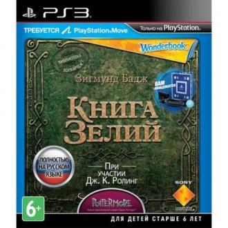 Игра для PS3 Медиа Книга зелий