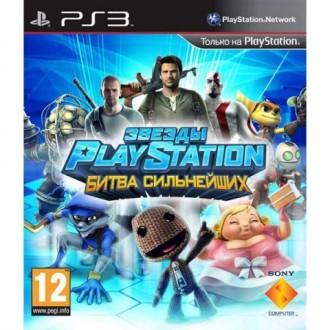 Игра для PS3 Медиа Звезды PlayStation Битва сильнейших