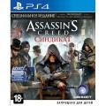 Видеоигра для PS4 Медиа Assassin's Creed Синдикат Специальное издание