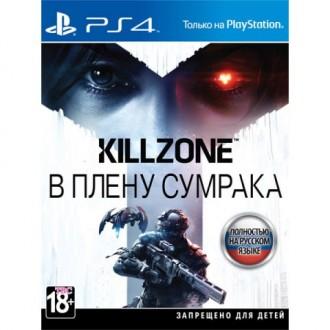 Видеоигра для PS4 Медиа Killzone:В плену сумрака