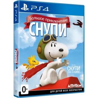 Видеоигра для PS4 Медиа Снупи. Большое приключение