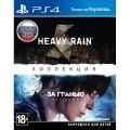 Видеоигра для PS4 Медиа Коллекция Heavy Rain и За гранью: Две души